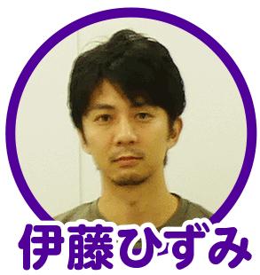 伊藤ひずみ