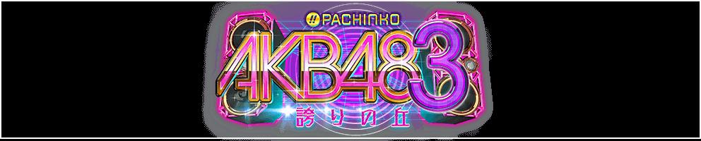 ぱちんこAKB48-3 サイトジャック