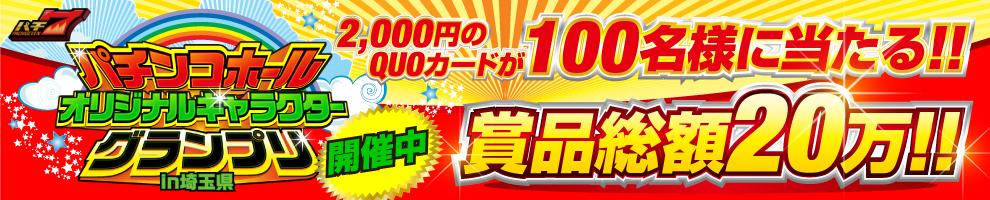 埼玉県パチンコホールキャラクターグランプリ(第1回)