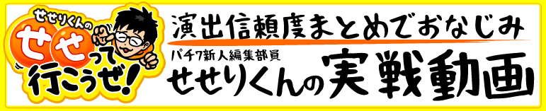 【パチンコ実戦動画】せせりくんのせせって行こうぜ!