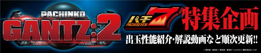 ぱちんこGANTZ:2(ガンツ2)特集企画