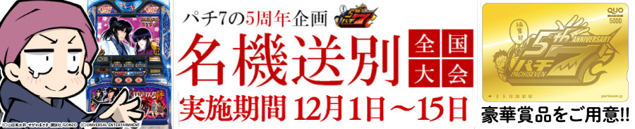【5周年企画】ダンナくんプレゼンツ!『パチ7的絆人決定戦!』
