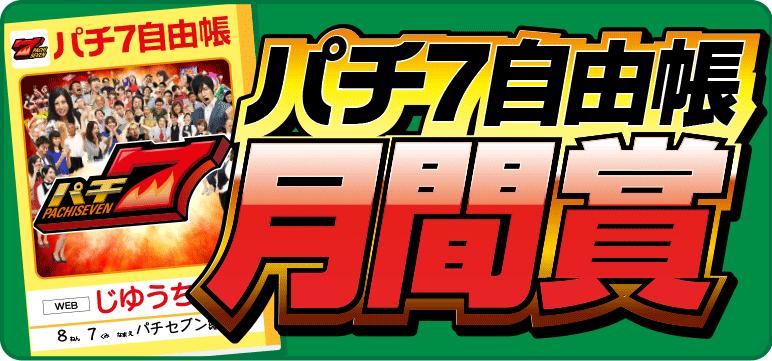 パチ7自由帳月間賞