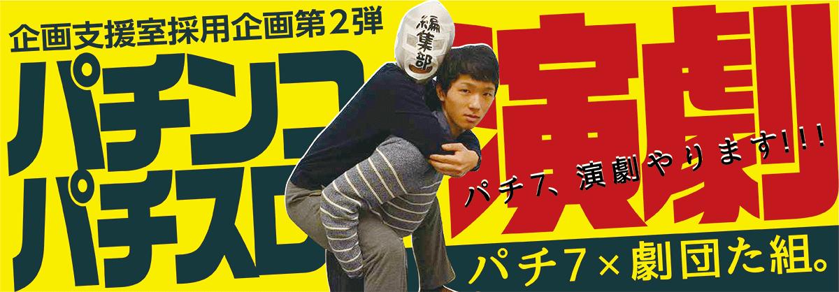 【運と命】パチンコパチスロ演劇最新情報!