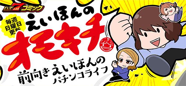 【パチ7コミック】えいほんのオモキチ