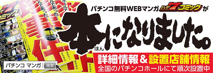 【パチ7コミック】パチ7コミック本 お知らせ&設置店舗情報