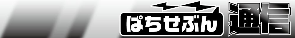 【パチ7TV】ぱちせぶん通信