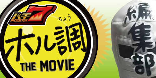 ホル調 THE MOVIE