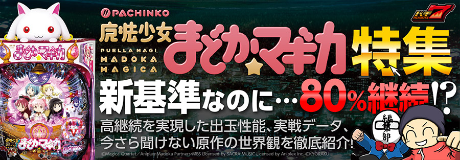 「ぱちんこ魔法少女まどか☆マギカ」特集