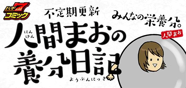 【パチ7コミック】人間まおの養分日記