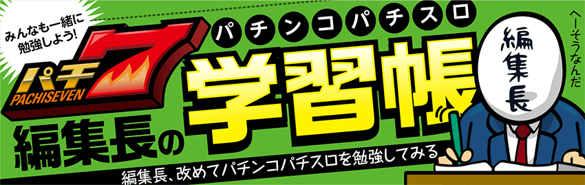 編集長の学習帳~改めてパチンコパチスロを勉強する~