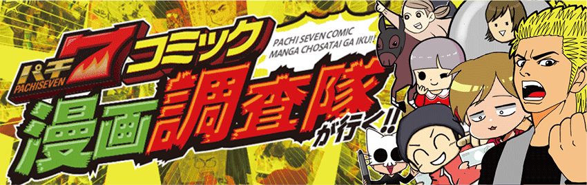 パチ7コミック漫画調査隊が行く!