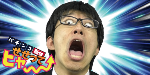 【パチ7TV】パチンコ新台せせってヒャ〜