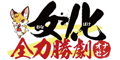 女化全力勝劇【撮影取材】