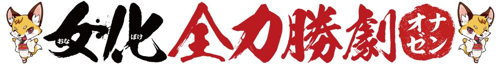 【パチ7TV】女化全力勝劇 (おなばけぜんりょくかつげき)【オナゼン】