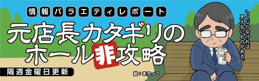 元店長カタギリのホール非攻略~パチンコパチスロ情報バラエティ~