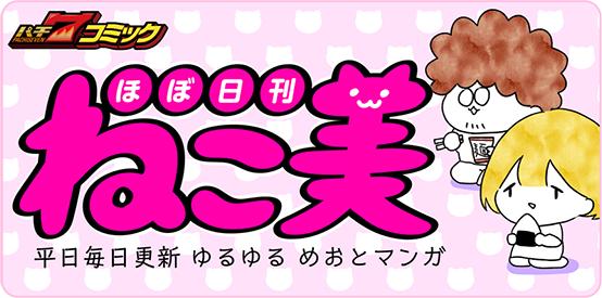 【パチ7コミック】ほぼ日刊 ねこ美