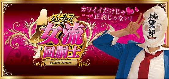 女流回胴士~Female Slotter~