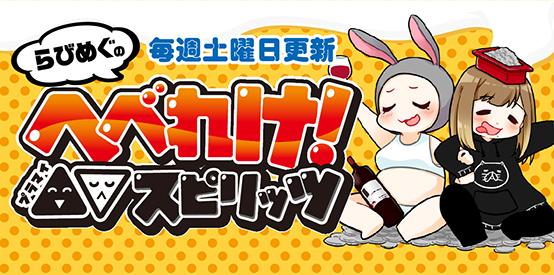 【らび&めぐ】へべれけ!  ▲▽(プラマイ)スピリッツ in 北海道