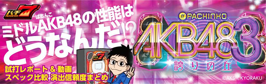 ぱちんこAKB48-3 誇りの丘 特集