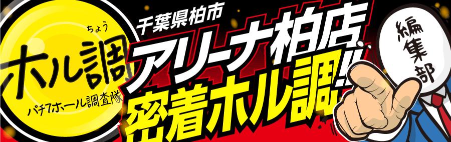 ホル調〜アリーナ柏店に密着調査!!