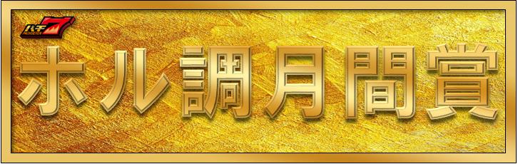 ホル調月間賞