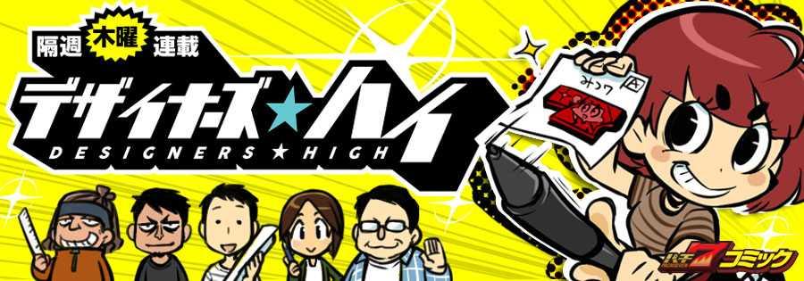 【パチ7コミック】デザイナーズ・ハイ