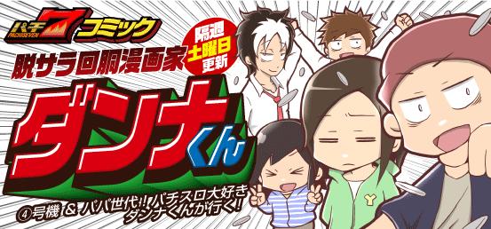 【パチ7コミック】脱サラ回胴漫画家 ダンナくん