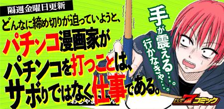 【パチ7コミック】どんパチ