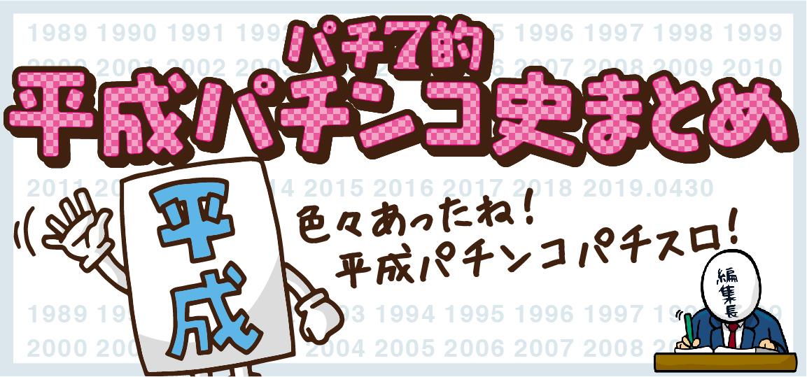 パチ7的『平成パチンコパチスロ史まとめ』