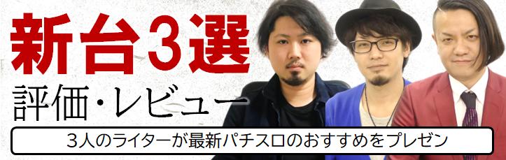 パチスロ新台評価&レビュー3選!