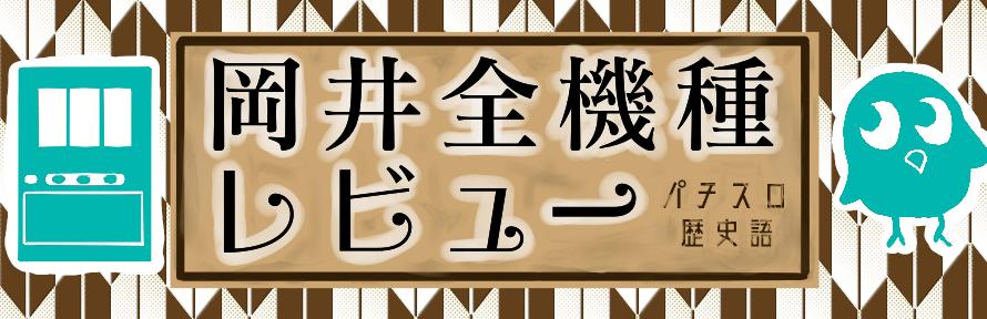 オカイの全機種レビュー:パチスロ歴史語(レキシガタリ)