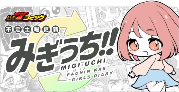 【パチ7コミック】みぎうち!!