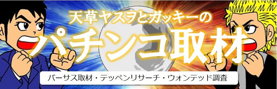 天草ヤスヲとガッキーの『パチンコ取材』