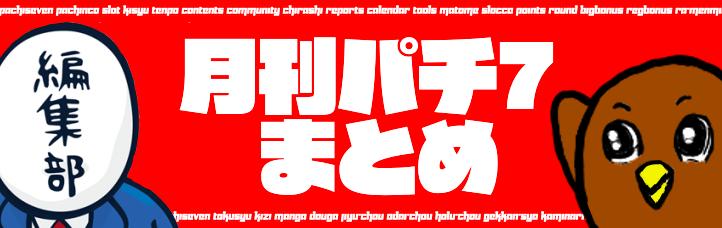 月刊パチ7まとめ