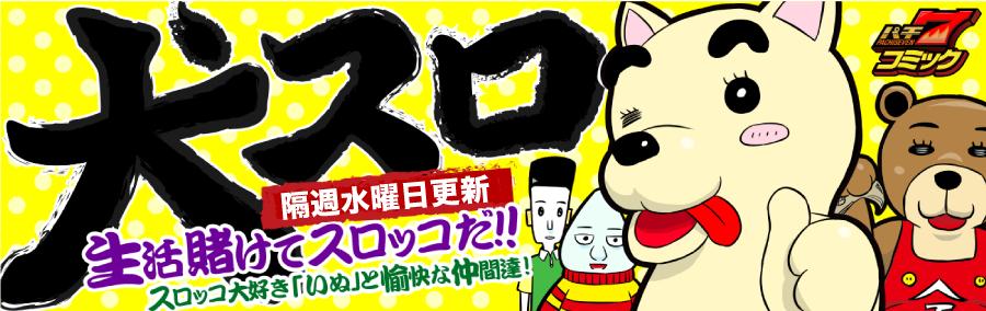 【パチ7コミック】犬スロ(いぬスロ)