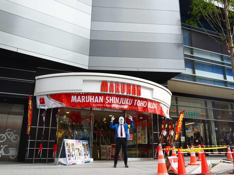 東宝 マルハン 新宿