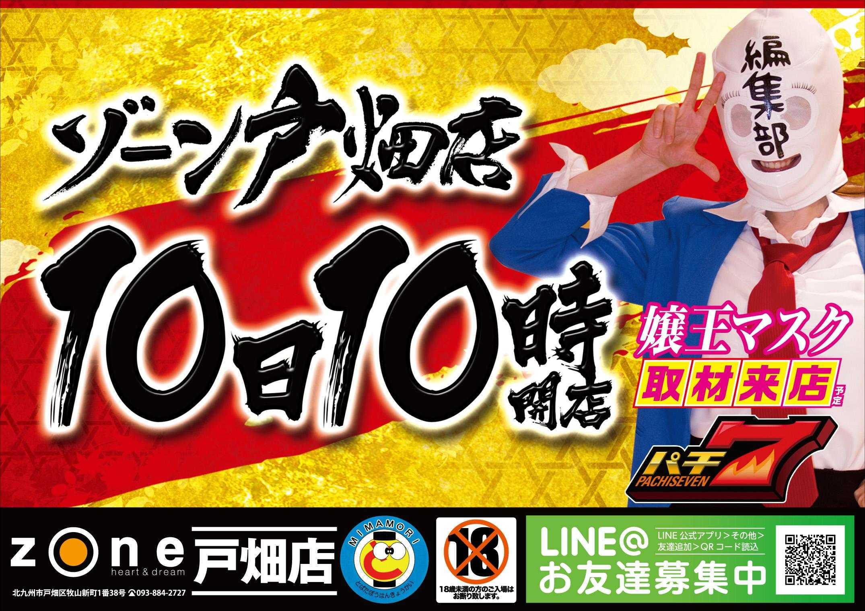 10/10(月)】福岡県ゾーン戸畑店1...