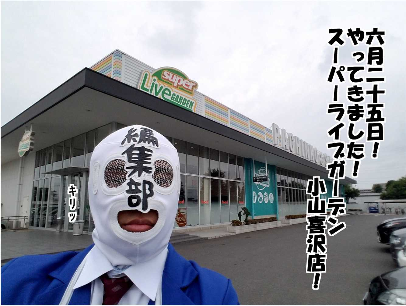 サイ パチスロ 爆 栃木