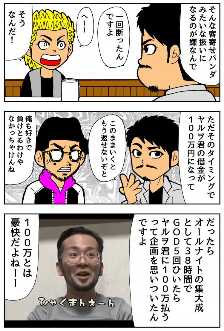 Tv うち ナイヲ いく
