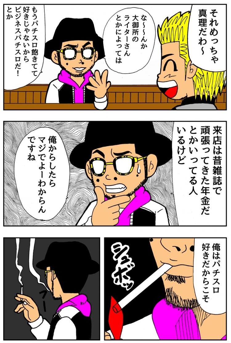 ナイヲ うち いく tv