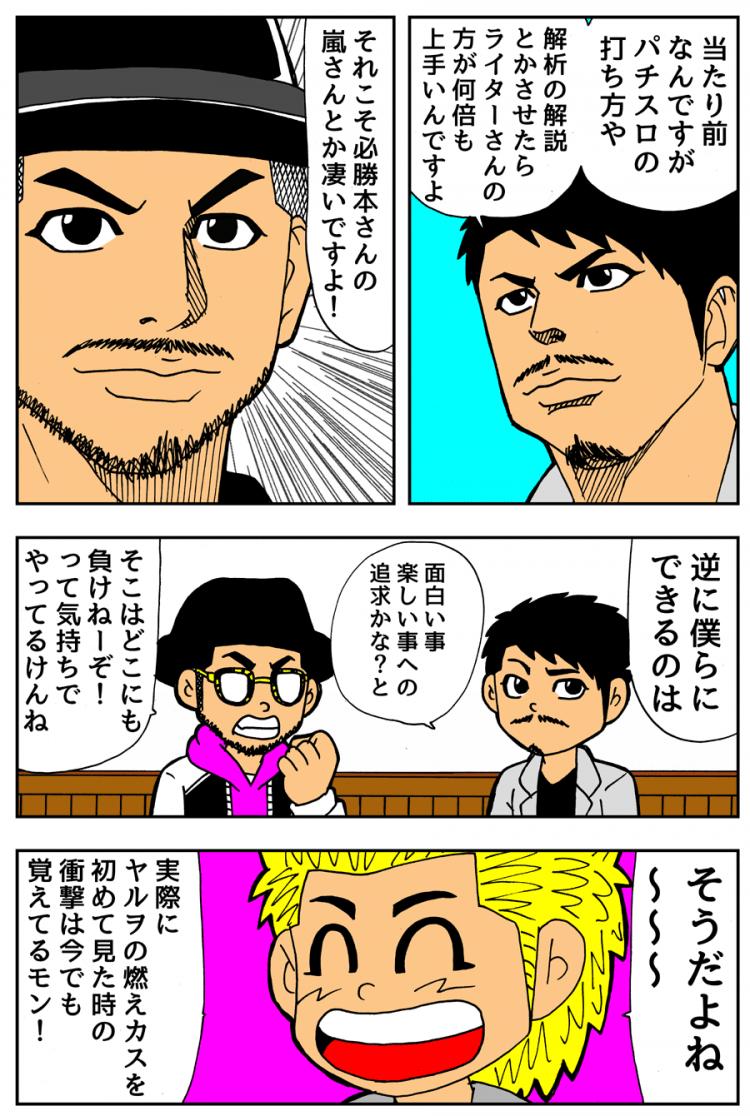 ナイヲ tv うち いく