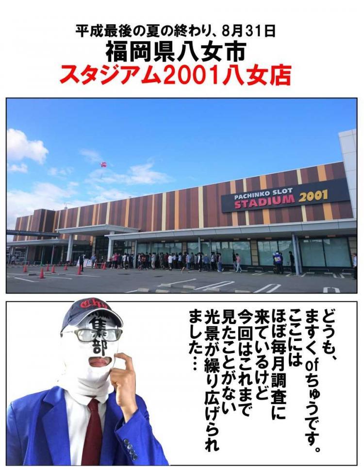 【8/31(金)】嬢王が初降臨したスタジアム2001八女店はお客も ...