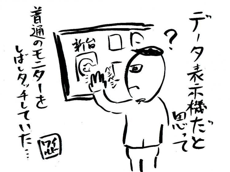 川崎 データ 楽園