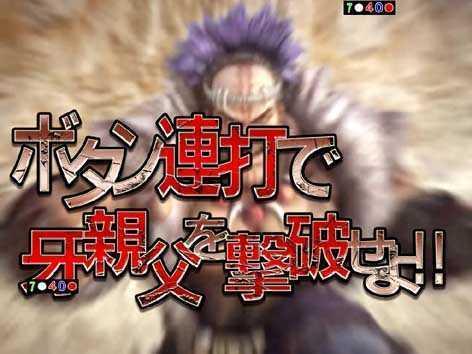 ぱちんこCR真・北斗無双のクエストチャレンジ
