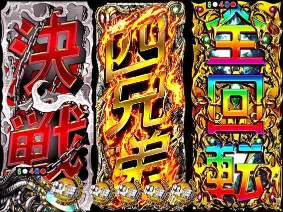 ぱちんこCR真・北斗無双の北斗無双チャンス