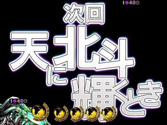 ぱちんこCR真・北斗無双の次回予告 白文字