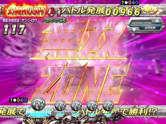 ぱちんこCR真・北斗無双の無双ゾーン