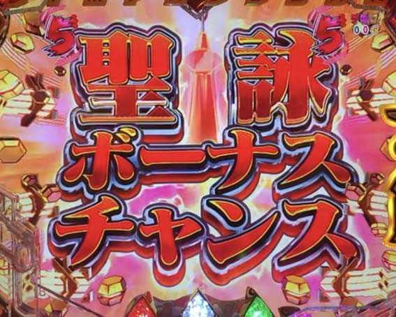 シンフォギア2 聖詠ボーナスチャンス タイトル色