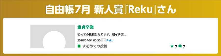 自由帳5月新人賞『ただの普通の人』さん 株とスロで1億円
